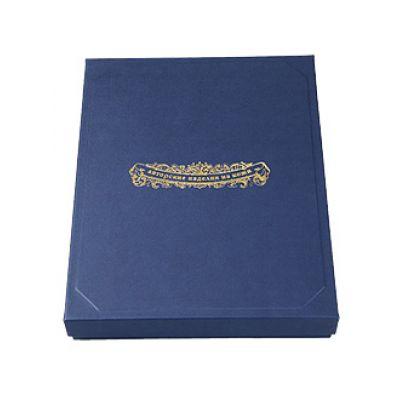 Купить Подарочная упаковка для книг уп 50-01 (синий) в Москве