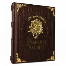 Русская охота Л.П.Сабанеев EB- 487(з)