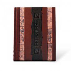 Конфуций Афоризмы мудрости EB-447(з)