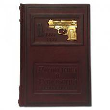 Пистолеты и револьверы Иллюстрированная энциклопедия EB-430(л)