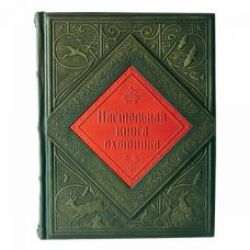 Настольная книга охотника EB-525(з)