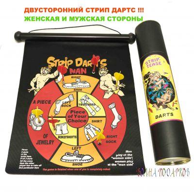 Купить Стрип-дартс настенный, двухсторонний в Москве