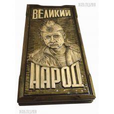 Нарды резные ВЕЛИКАЯ РОССИЯ  60х30см