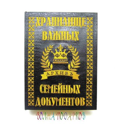 """Купить Книга шкатулка """"Хранилище важных семейных документов"""" в Москве"""