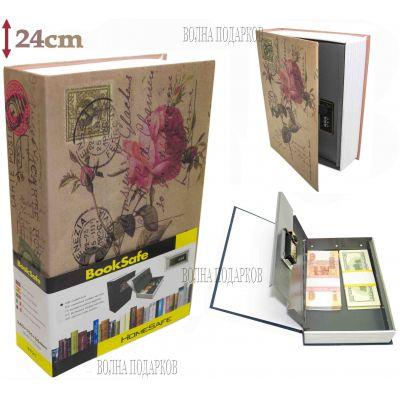 Купить Книга сейф с кодовым замком  ROSE   24см в Москве