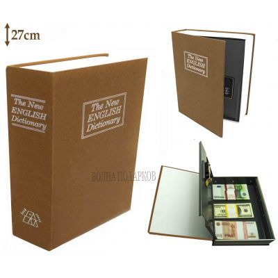 Купить Книга сейф с кодовым замком  Классик, 27см в Москве