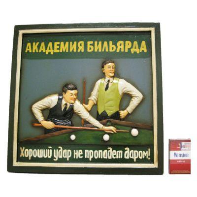 Купить панно  Академия Бильярда в Москве